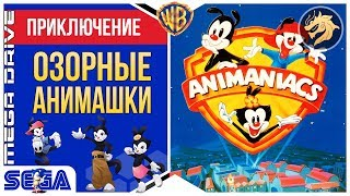 Animaniacs / Озорные анимашки | Sega 16-bit | Mega Drive/Genesis | Прохождение