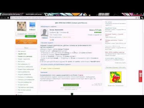Автокликер Для Profitcentr.com