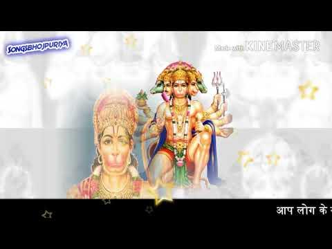 Hanuman's Bhakti DJ Deepak Raj Bind