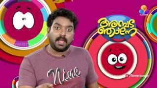 Ambada Njane EP-36 Comedy From Flowers TV   Ambada Njane!!!   Comedy Mashup