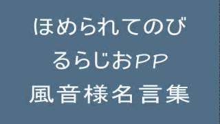ほめらじPP 風音様名言集 櫻井浩美 検索動画 14