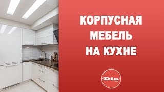 Корпусная мебель на кухне.(, 2016-05-19T07:43:52.000Z)