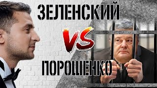 СРОЧНО! Зеленский - Порошенко сядет в тюрьму за коррупцию + Новости Украины и Новые Рейтинги