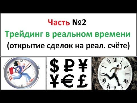 Торговля Форекс в реальном времени (№ 2)