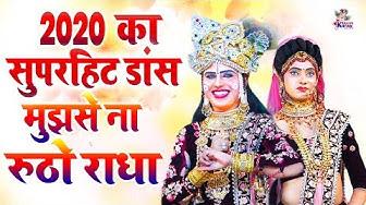 рдореБрдЭрд╕реЗ рдирд╛ рд░реВрдареЛ рд░рд╛рдзрд╛ | 2020 рдХрд╛ рд╕рдмрд╕реЗ рд╕реБрдкрд░рд╣рд┐рдЯ рднрдХреНрддрд┐ рдбрд╛рдВрд╕ | Superhit Song 2020 | Bhajan Kirtan
