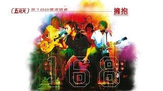 擁抱-第168場演唱會 (官方完整版LIVE)