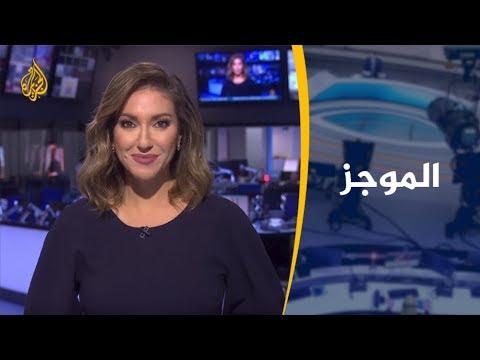 موجز الأخبار – العاشرة مساء 18/8/2019  - نشر قبل 3 ساعة