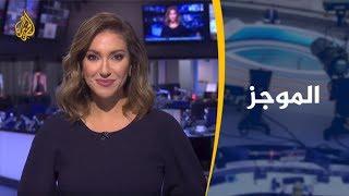 موجز الأخبار – العاشرة مساء 18/8/2019