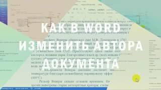 Как в Word изменить автора документа