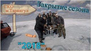 Малый Тарангул... закрыли сезон зимней рыбалки!!!