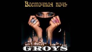 -=GROYS=- восточная ночь