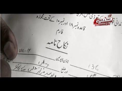 Jali Nikkah Nama, Khufia Operation, 28 August 2015 - Promo