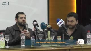 مصر العربية   عمرو يوسف :عادل إمام أحد رموز مصر