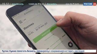 Смотреть видео Ипотечные стандарты. Специальный репортаж. Россия 24 онлайн