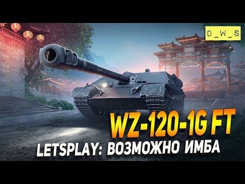 Download Wot Blitz Scorpion G и Wz 120 1g Ft Этих танков еще