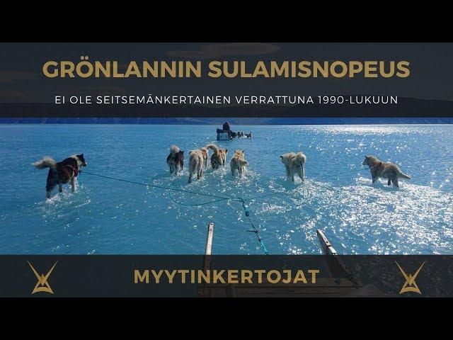 Grönlannin sulamisnopeus ei ole seitsemänkertainen verrattuna 1990-lukuun