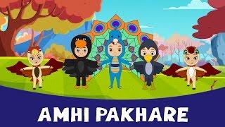 Aamhi Pakhare - Marathi Rhymes For Children 2016 | Marathi Balgeet & Badbad Geete | Kids Songs