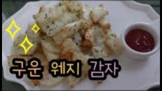 구운 웨지 감자