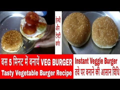 Veggie Burger | Vegetable Burger Recipe | Instant and Easy Veg Burger Recipe | बर्गर बनायें तवे पर