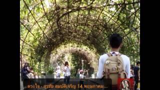 ดวงใจ - สุรชัย สมบัติเจริญ cover by khunmaa