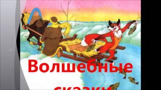 Сказка как жанр народной прозы.wmv