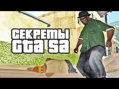 Секреты и пасхалки GTA San Andreas #3