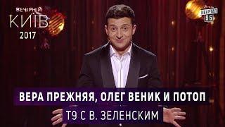 Вера Прежняя, Олег Веник и Потоп -  Т9 с Владимиром Зеленским