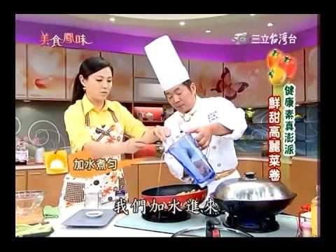 郭主義食譜教你做滑溜蒸蛋食譜 | FunnyCat.TV