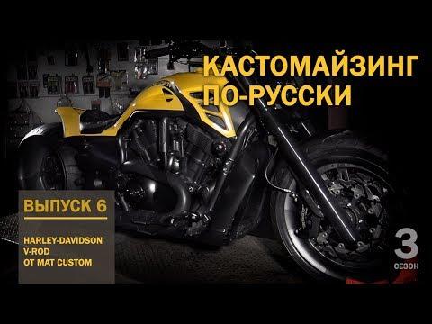 Кастомайзинг по-русски | Лучший V-Rod 2017 года. Harley-Davidson V-Rod от Mat Custom