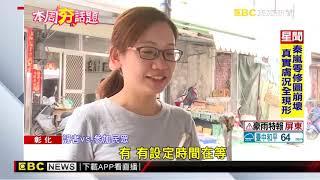 王功封街烤蚵仔「吃喝免錢」 2天吸1600人
