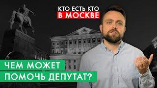 Зачем вам нужны муниципальные депутаты? | Кто есть кто в Москве за 2 минуты | #7