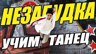 УЧИМ ТАНЕЦ - НЕЗАБУДКА - ТИМА БЕЛОРУССКИХ #DANCEFIT