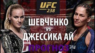 ВОТ ЭТО ЗАРУБА! ВАЛЕНТИНА ШЕВЧЕНКО vs ДЖЕССИКА АЙ. ЗАЩИТА ПОЯСА UFC 238! КТО КОГО ОТПРАВИТ В НОКАУТ?