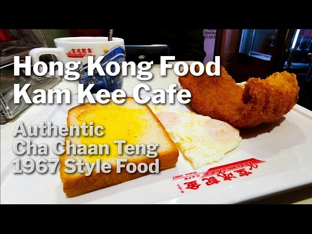 Hong Kong Food - Kam Kee Cafe - Awesome Authentic Cha Chaan Teng Food!