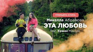 Микелла Абрамова feat. Ержан Максим - Эта любовь (Премьера клипа, 2019) 0+
