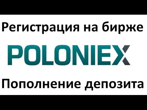 Регистрация на бирже Poloniex. Пополнение депозита.