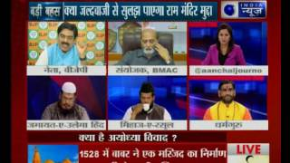 badi bahas why subramanian swamy wants an urgent hearing in ayodhya ram temple babri masjid case?