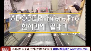 프리미어 프로 영상편집 특강 한시간만 집중공부하면 전문가 Adobe Primiere Pro CC 2019 강좌 프리미어 강의 자막 체험판 크랙 사용법 다운로드 효과 교육