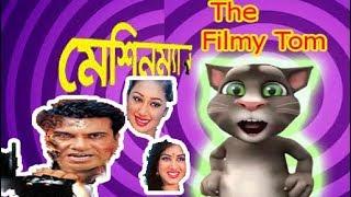 Bangla Filmy Talking Present Mesinman Movie | Manna,Apu Biswas | New Funny Video Demo 2017