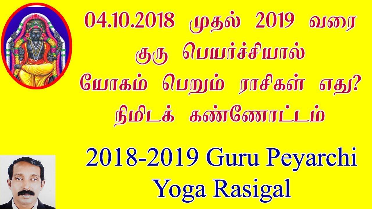 Guru Peyarchi Palangal 2018-2019 | 2018-2019 குரு பெயர்ச்சியால் யோகம்  பெரும் ராசிகள் எது?