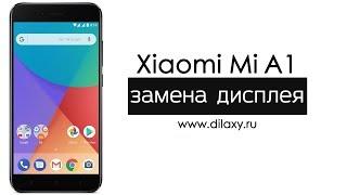Замена экрана Xiaomi Mi A1. Разборка Mi A1