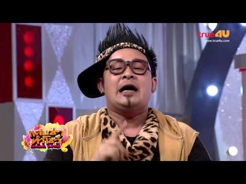แสบซ่าท้าโชว์  [Episode 4 - Official by True4uTV]