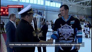 Снова победа: севастопольские хоккеисты выиграли Кубок командующего ЧФ