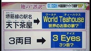 Osaka Metro English Fail Seen Around the World!