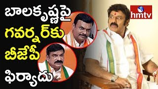 BJP MPs Complaints To Governor Over Balakrishna Comments on Modi | hmtv