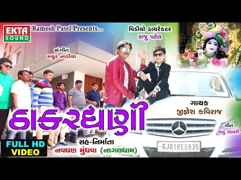 Thakardhani - Jignesh Kaviraj New Song 2017 | Latest Gujarati Song | FULL HD VIDEO