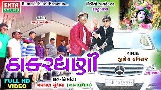 Download Thakardhani - Jignesh Kaviraj New Song 2017 | Latest Gujarati Song | FULL HD VIDEO