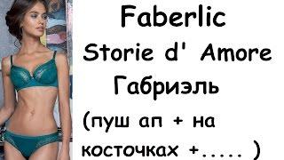 a574ac0857126 Faberlic Нижнее белье Габриэль/Gabrielle