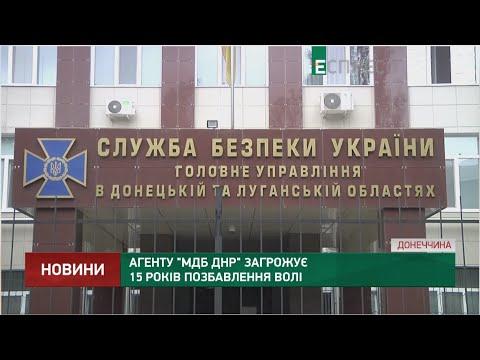 Агенту МДБ ДНР загрожу 15 рокв позбавлення вол