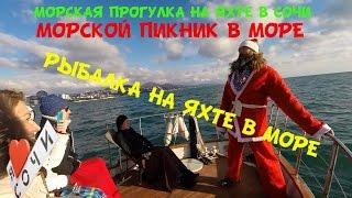 СОЧИ. ЯХТА. АРЕНДА ЯХТ В СОЧИ. Рыбалка на море. ОТДЫХ В СОЧИ 2016(, 2016-01-12T17:57:12.000Z)